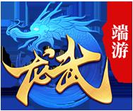 龙武logo
