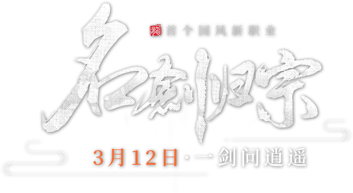 名剑归宗,3月12日,一剑问逍遥